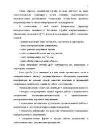Организация документооборота на предприятии ООО Татинкор Контрольная Контрольная Организация документооборота на предприятии ООО Татинкор 5