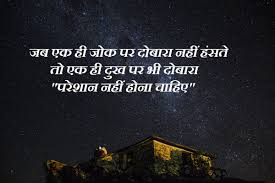 250 Motivational Quotes In Hindi Latest 2019 Updated Kuch Khas Tech