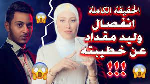 Alwan tube: وليد مقداد فسخ الخطوبة !!! إليكم القصة كاملة