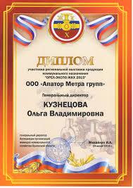 Орел ЭКСПО ЖКХ apator metra Диплом Орел ЭКСПО ЖКХ 2015
