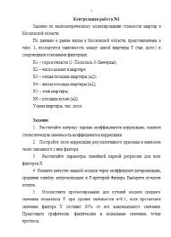Контрольная по эконометрике вариант Контрольные работы Банк  Контрольная по эконометрике вариант 4 22 05 10