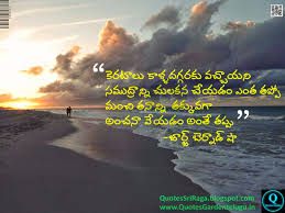 Best Telugu Quotes Best Humanity Quotes Goodreads With Images
