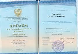 Второе высшее дипломат После строки содержащей надпись Регистрационный номер на отдельной строке регистрационный номер диплома который присваивается диплому в документах ВУЗа