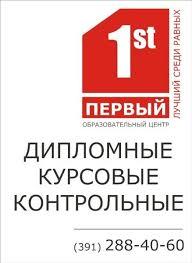 Дипломные курсовые контрольные более предметов в  Дипломные курсовые контрольные более 400 предметов в Красноярске