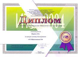 Курсы С Экзамены С Диплом xiv Международной конференции выставки Информационные технологии в образовании