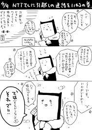 桜日梯子 At Sakurabihashigo さんのマンガ一覧 古い順 ツイコミ仮