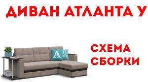 Как собрать <b>диван</b> атланта угловой от Много мебели: схема ...