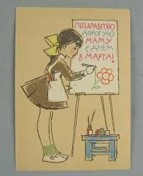 <b>Поздравительная открытка</b>