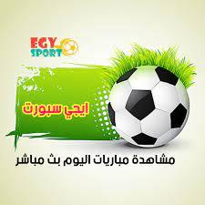 يلا شوت مشاهدة مباريات اليوم بث مباشر الخميس 4-2-2021 - إيجي سبورت -  egysport