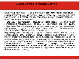 Географическое положение Краснодарского края  природного газа 8 Экономические преимущества • • • 3 Краснодарский край