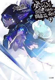 Danmachi Light Novel Volume 9 Danmachi Wiki Fandom