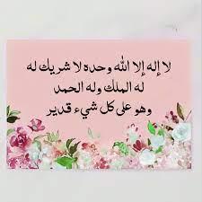لا إله إلا الله وحده لا شريك له له الملك وله الحمد وهو على كل شيء قدير |  Islamic quotes wallpaper, Islamic gifts, Doa islam