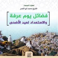 فضائل يوم عرفة والاستعداد لعيد الأضحى – تجمع دعاة الشام