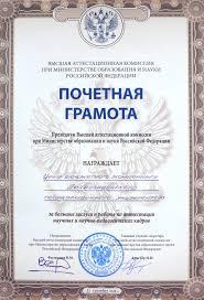 Почётная Грамота Президиума ВАК Центр бюджетного мониторинга Почётная Грамота Президиума ВАК