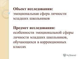 Презентация на тему ВЫПУСКНАЯ КВАЛИФИКАЦИОННАЯ РАБОТА ДИПЛОМНАЯ  2 Объект