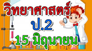 DLTV ป.2 วิทยาศาสตร์ วันที่ 15 มิ.ย. 63 -  สิ่งที่จำเป็นต่อการเจริญเติบโตของพืช 2 - เรียนออนไลน์ - YouTube