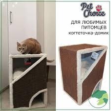 Домик-<b>когтеточка Pet Choice</b> PS17