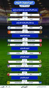 جريدة الرياض | أبرز مباريات اليوم