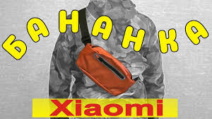 <b>СУМКА</b>-БАНАНКА <b>Xiaomi</b> // <b>Сумка</b> на пояс <b>90FUN</b> из магазина ...