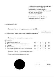 Государственная регистрация Программы для ЭВМ Хабрахабр Вот урезанный
