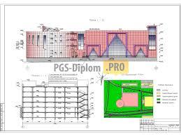 Проекты по архитектуре промышленных зданий pgs diplom pro  Курсовые работы по архитектуре Проекты по архитектуре промышленных зданий