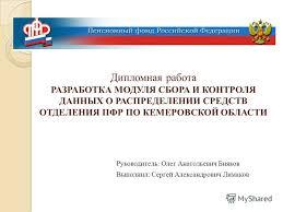 Презентация на тему Дипломная работа РАЗРАБОТКА МОДУЛЯ СБОРА И  1 Дипломная работа РАЗРАБОТКА
