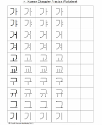 Practice Korean Writing - Free Printable Worksheet 1