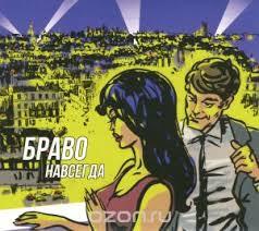 <b>Браво</b>. <b>Навсегда</b> - LP (Игорь Волга) / Проза.ру