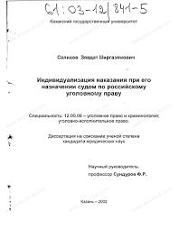 Диссертация на тему Индивидуализация наказания при его назначении  Диссертация и автореферат на тему Индивидуализация наказания при его назначении судом по российскому уголовному праву