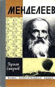 Смирнов Герман МЕНДЕЛЕЕВ скачать бесплатно книгу в формате fb  Смирнов Герман МЕНДЕЛЕЕВ скачать бесплатно