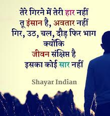 Hindi Motivational Quotes And Thoughts Shayar Indian