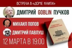 Михаил Попов, Дмитрий Павлуш и <b>Дмитрий Goblin Пучкова</b> ...