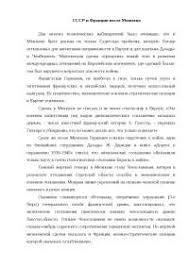 СССР и Франция после Мюнхена курсовая по международным отношениям  СССР и Франция после Мюнхена курсовая по международным отношениям скачать бесплатно Германия Французская советских министро Европы