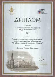 Наши награды Учебно Курсовой Комбинат Знание