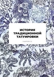 история традиционной татуировки By лев андрихов Issuu