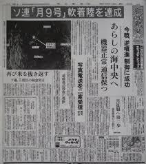 「ルナ9号」の画像検索結果