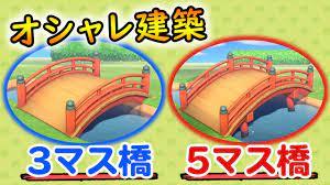あつ 森橋 マス
