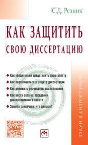 Как защитить свою диссертацию Резник Семён Давыдович купить в  Купить Резник Семён Давыдович Как защитить свою диссертацию