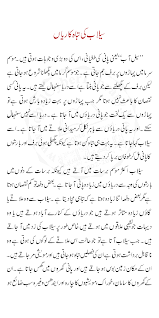 flood essay in urdu language