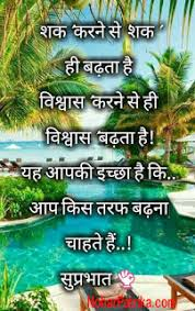 an motivational good morning image in hindi for facebook