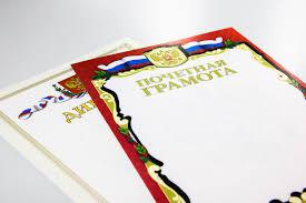 Изготовление и печать грамот дипломов сертификатов Стоимость печати Стоимость печати грамот дипломов сертификатов