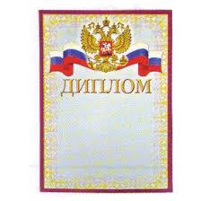РФ Диплом РФ