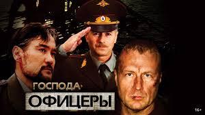 Господа офицеры 2004 1 сезон 1 серия: содержание, отзывы