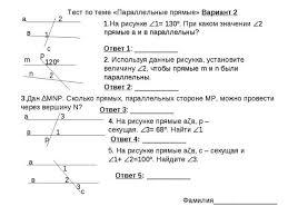 Урок по геометрии для класса Решение задач на параллельные прямые  Тест по теме Параллельные прямые Вариант 2 1 На рисунке 1
