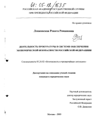 Деятельность прокуратуры в системе обеспечения экономической  Автореферат диссертации по теме Деятельность прокуратуры в системе обеспечения экономической безопасности Российской Федерации