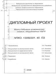 Требования к оформлению курсовых и дипломных проектов Контент  Пример титульного листа дипломного проекта