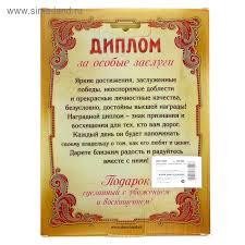 Диплом в рамке Самый лучший муж Купить по цене от  199 90 руб