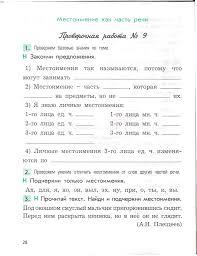Книга Проверочные и контрольные работы по русскому языку класс  Книга Проверочные и контрольные работы по русскому языку 3 класс Вариант 1