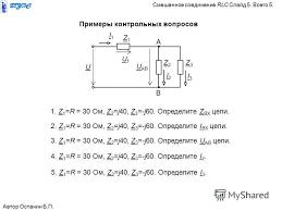 Презентация на тему СМЕШАННОЕ СОЕДИНЕНИЕ В ЦЕПЯХ rlc ПРИ  5 Примеры контрольных