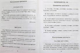 Школа класс четверть итоговый диктант по русскому языку  школа 2100 2 класс 2 четверть итоговый диктант по русскому языку